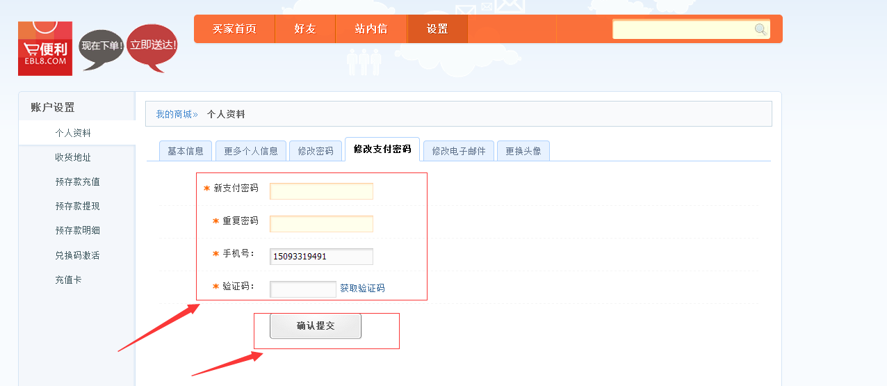 http://i.ebl8.cn/upload/shop/article/04747176357999587.png