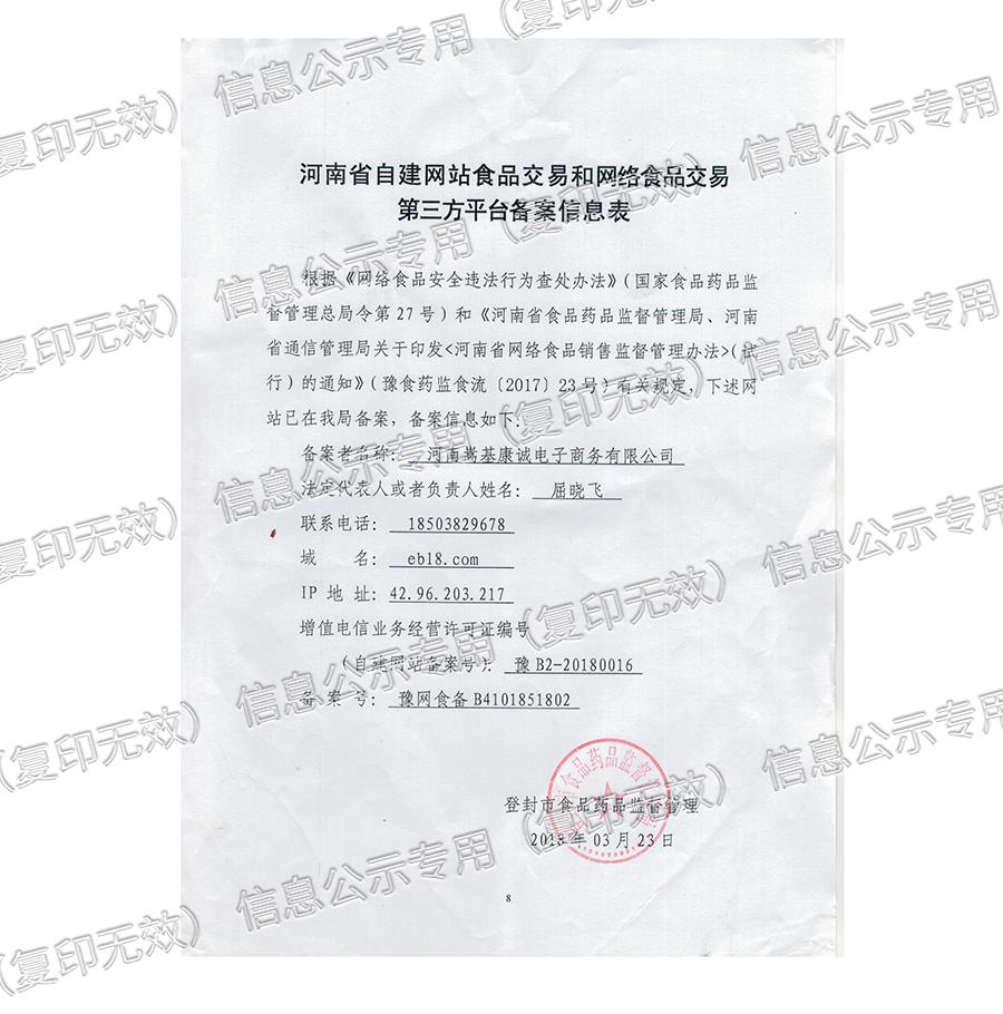 http://i.ebl8.cn/upload/shop/article/05847311337531456.jpg