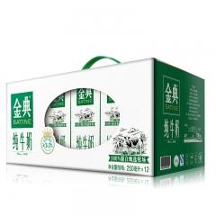 金典纯牛奶 一件(24盒) 250ml