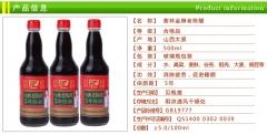 紫林陈醋 金牌老陈醋(5年) 500ml
