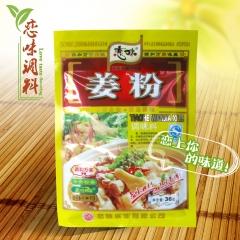 恋味 姜粉