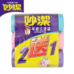 妙洁 点断式 平底垃圾袋 塑料袋 促销装  30只*3卷