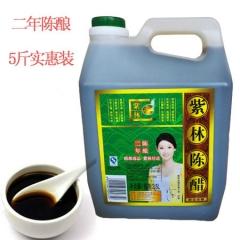 紫林老陈醋2年陈酿(2.5l)