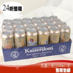 德国凯撒白啤进口啤酒 凯撒Kaiserdom白啤酒 一箱(500ml*24罐)