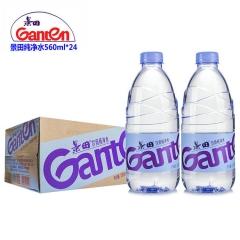 景田饮用纯净水 一件(24瓶) 560ml