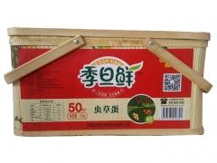 季旦鲜 虫草蛋50枚装 2.0kg