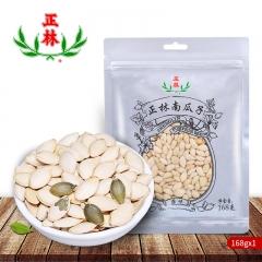 正林南瓜子 168g 椒盐味