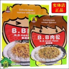 台湾风味 河马莉B.B肉松 儿童肉松 原味/海苔 75g盒装宝宝辅食 750g/盒 原味