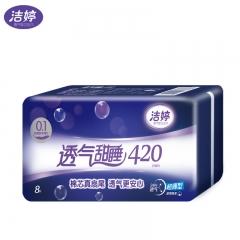 洁婷透气甜睡420mm超薄棉柔