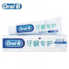 欧乐B牙膏  牙龈专护牙膏(夜间密集护理) 140克