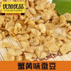 优加优品 蚕豆 138g 蟹黄味
