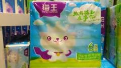 猫王软抽6连包