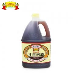 老才臣料酒调味料酒1.75L/瓶调味料调味品去腥提鲜