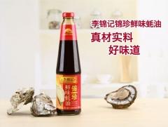 李锦记锦珍鲜味蚝油705g 蚝油火锅蘸料 腌肉调味勾芡蘸点
