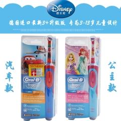 博朗OralB/欧乐B儿童电动牙刷充电式D12 513德国原装正品进口软毛