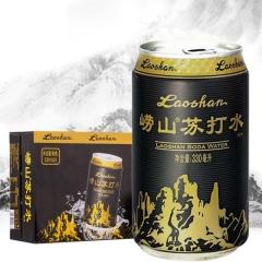 崂山 苏打水330ml*24罐 整箱