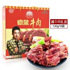 河南特产 德荣 五香黄牛肉礼盒  大块纯卤牛肉方便熟食 真空包装 130g*6袋 礼盒
