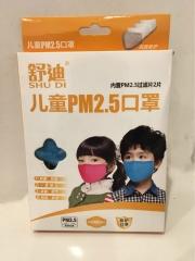 舒迪 儿童口罩 内置PM2.5过滤片2片