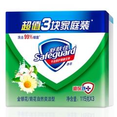 舒肤佳金银花菊花自然爽洁型香皂115g*3块家庭装清洁爽肤保湿