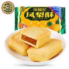 徐福记  凤梨酥 传统糕点休闲零食品184g