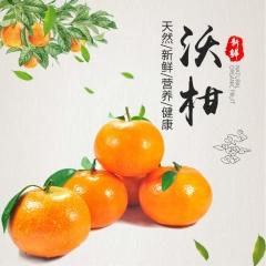 【优鲜生活】广西沃柑  约1斤
