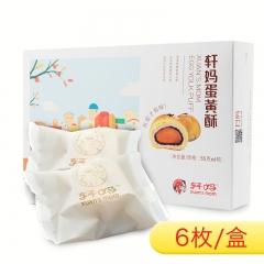 轩妈家 蛋黄酥55g*6枚/盒 红豆味蛋黄酥