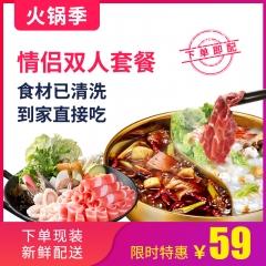【火锅节懒人火锅套餐】         下单前请提前半个小时打电话预定 情侣套餐11个菜 火锅